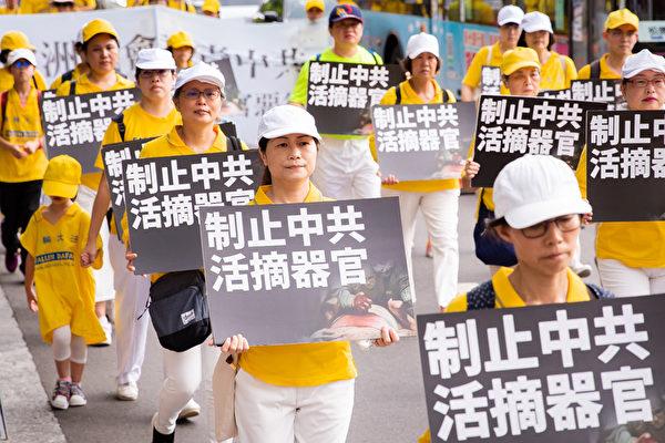 法輪功反迫害21周年,7月18日下午4時,台灣部份法輪功學員約1千人在台北市區舉行「天滅中共 結束迫害」遊行。(陳柏州/大紀元)
