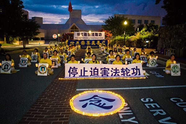 華盛頓DC的部份法輪功學員於7月17日在中共駐美大使館前集會,要求停止迫害,悼念被迫害致死的中國法輪功學員。(李莎/大紀元)