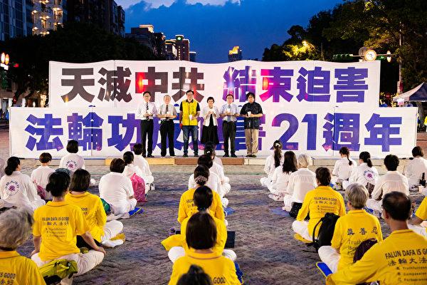 上千名台灣北部部份法輪功學員於7月18日晚間,在台北市民廣場舉行反迫害21周年燭光悼念會,全球退黨中心台灣義工代表劉秉華(左至右)、台灣投資中國受害者協會理事長高為邦、台北市議員李建昌、台灣法輪大法學會理事長張錦華、台北市議員張茂楠、華人民主書院董事長曾建元到場聲援。(陳柏州/大紀元)