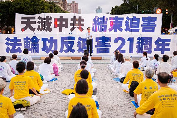 上千名台灣北部部份法輪功學員於7月18日晚間,在台北市民廣場舉行反迫害21周年燭光悼念會,圖為全球退黨中心台灣義工代表劉秉華出席發言。(陳柏州/大紀元)