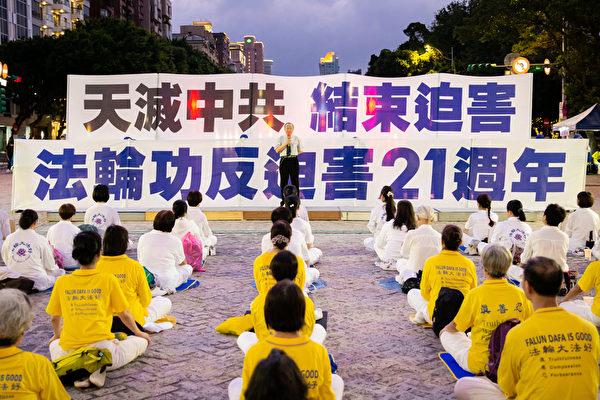上千名台灣北部部份法輪功學員於7月18日晚間,在台北市民廣場舉行反迫害21周年燭光悼念會,圖為台灣投資中國受害者協會理事長高為邦出席發言。(陳柏州/大紀元)