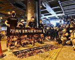 香港民主党率7.21伤者开记招