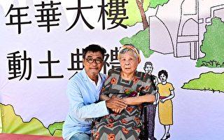 李宗盛傳承母愛照護偏鄉 蓋樓做長照培育中心