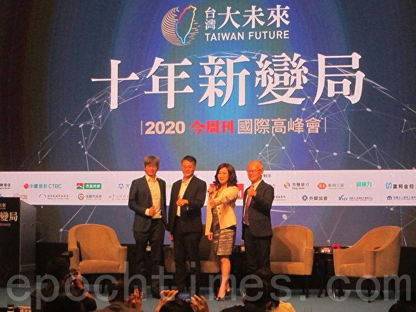 「台灣大未來 十年新變局」國際高峰會議7月29日在台北舉行,圖右2為健康力集團董事長黃千芬。(鍾元/大紀元)