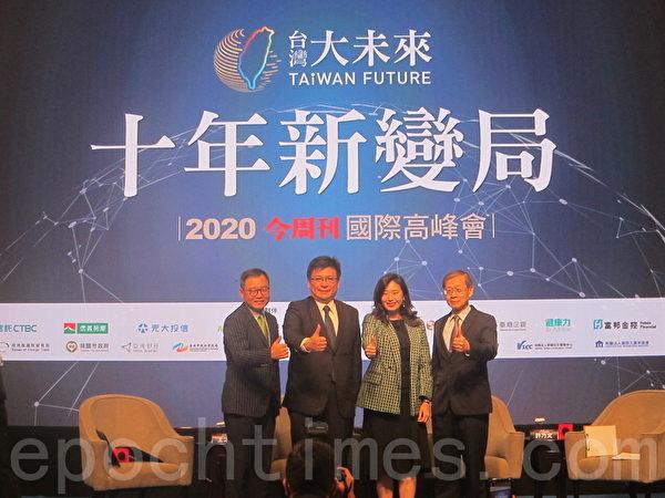 「台灣大未來 十年新變局」國際高峰會議7月29日在台北舉行,圖右1為經濟部政務次長曾文生。(鍾元/大紀元)