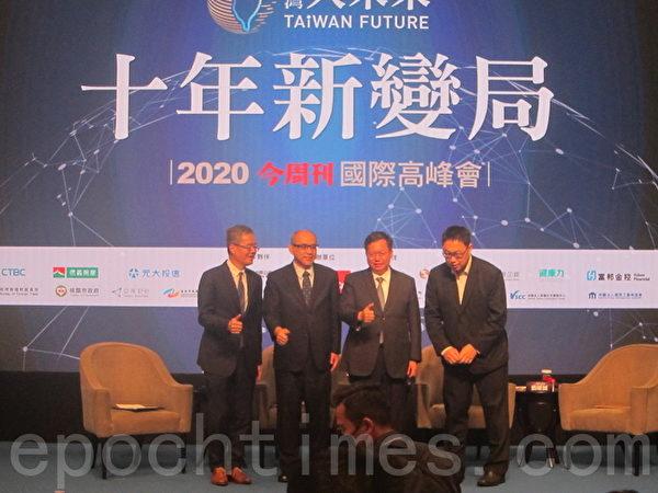 「台灣大未來 十年新變局」國際高峰會議7月29日在台北舉行,圖右2為桃園市長鄭文燦。(鍾元/大紀元)