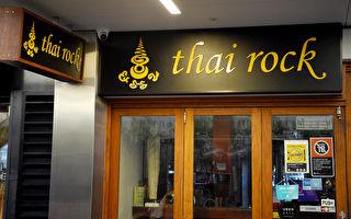 新州新确诊7宗病例 泰国餐厅染疫者增至52