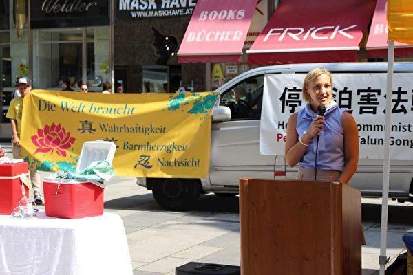 維也納市議員亨格朗德女士(Hungerlander)在活動現場致詞。(明慧網)