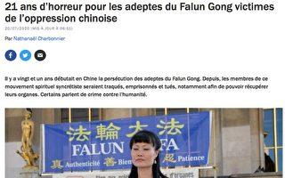 法轮功反迫害21周年 法国文化电台长文报导