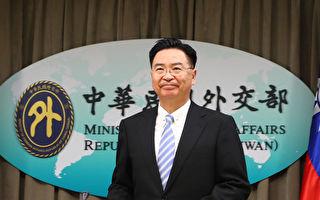 台外长吁加国加入全球联盟 抗中共占据台湾