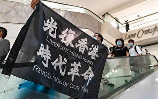 抗议中共暴政 香港学生在澳洲遭遇死亡威胁