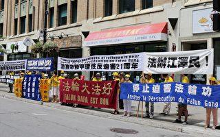 反迫害21周年 魁北克法輪功中領館前集會
