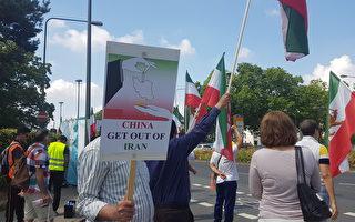 """""""打倒中共"""" 伊朗人在法兰克福中领馆抗议"""