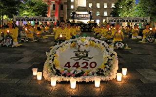 法輪功反迫害21周年 蒙特利爾燭光夜悼