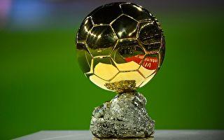 「金球獎」(Ballon d'Or)