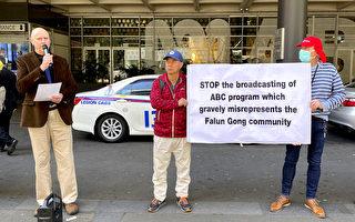 澳洲ABC節目歪曲報導法輪功 遭抗議