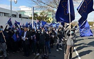 """""""新中国联邦""""新西兰抗议 吁推翻中共暴政"""