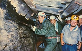 李登辉深入矿坑 体验采煤画面成绝响