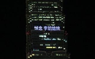 李登輝辭世 台北101晚間點燈表達哀悼