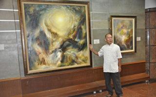 价逾二千万巨幅画作 正在建国科大展示