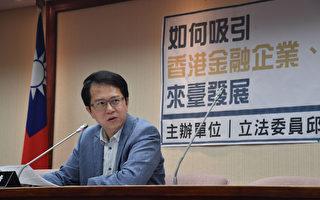 专家:航空城设金融区 吸引香港金融机构来台