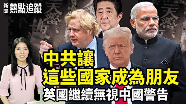 【新闻热点追踪】中共让这些国家成为朋友