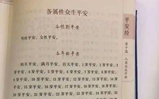 7月29日,中共吉林省公安厅党委副书记、常务副厅长贺电,因其所作《平安经》被调查。图为其书照片。(网页图片)