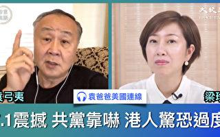 【珍言真語】袁弓夷:7.1港人抗爭已挫敗中共
