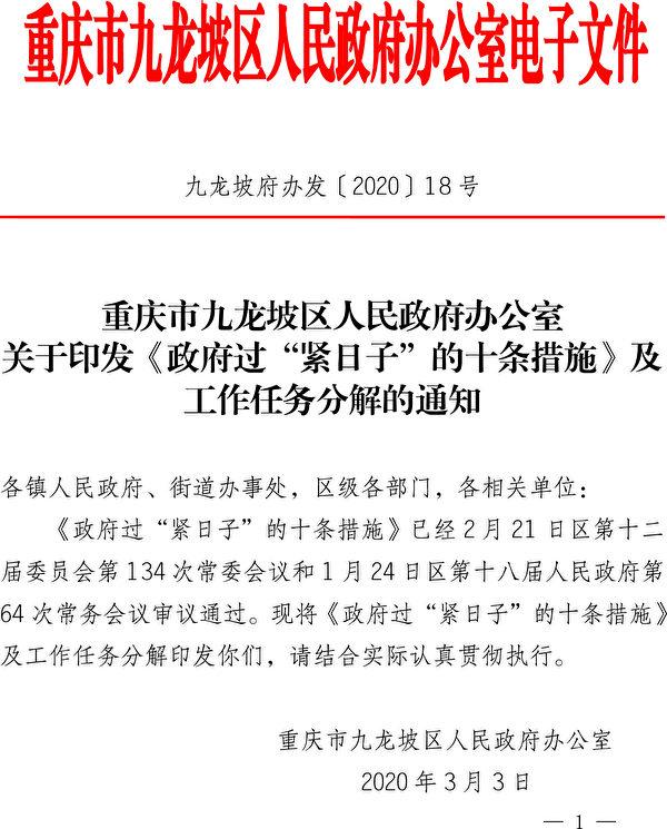 《大紀元》獲得重慶市九龍坡區政府今年3月3日印發《政府過「緊日子」的十條措施》及工作任務分解的通知。(大紀元)