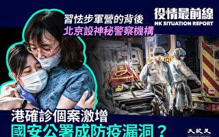 【役情最前线】驻港国安公署成防疫漏洞?