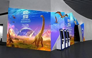 穿越1.45億年生滅故事  科博館推出「時空探祕」特展