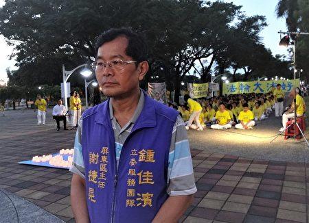 立委钟佳滨服务处屏东区主任谢捷晃表示,代表立委钟佳滨到场声援屏东法轮功学员反迫害。