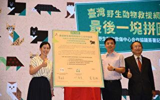 东部野生动物救伤中心成立 完善全台救援网络