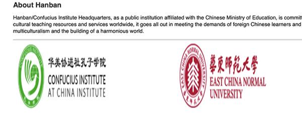 美華協進社在2006年與華東師範大學合作創辦了「孔子學院美國中心」。(美華協進社網站)