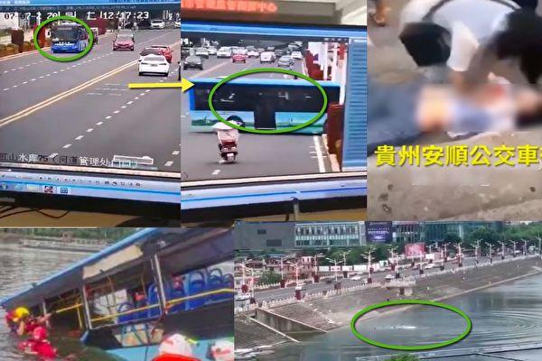 7月7日中午,贵州安顺一辆载有高考学生的公交车冲进虹山水库。目前已有21人遇难,15人受伤。(视频截图)