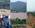 7月8日,湖南岳陽市的降雨量已突破1952年有氣象記錄以來的極值。鄰省湖北省也將自然災害救助應急響應提升到三級。圖為湖南、湖北洪災情況。(視頻截圖合成)