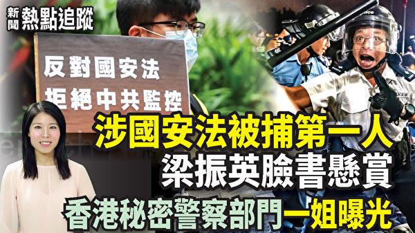 【新闻热点追踪】香港新设秘密警察部门一姐曝光