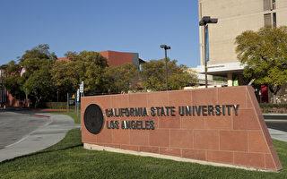 加州1460議案與州立大學政策的改變