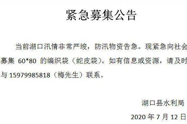 张慧东:南方严重洪灾中共领导人为何不现身?