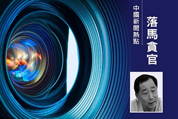 陳思敏:遼寧「虎」劉國強牽出江澤民幾多醜聞
