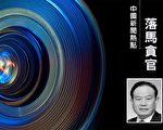 7月10日,中共西安市前副市長強小安被調查。(大紀元合成)