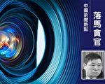 湖南省发改委前党组成员欧阳旭,因犯受贿罪、滥用职权罪被判处有期徒刑10年。(必赢电子游戏网址合成)