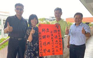 杏坛典范 彰县5名教育人员荣获109年师铎奖