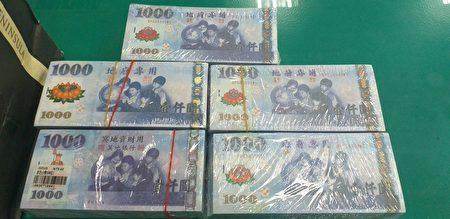 警方请被害人配合员警,以冥币伪装真钞,于约定时间前往交款。