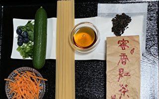 臺灣特色茶餐之四:蜜香紅茶冷麵