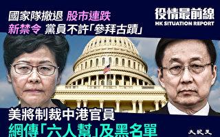 """【役情最前线】传美制裁中港""""六人帮""""黑名单"""