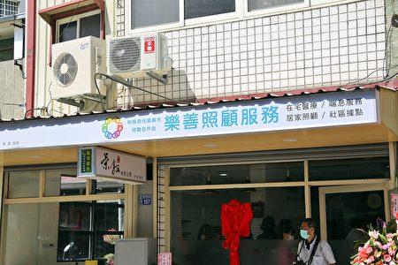 樂善照顧服務勞動合作社座落在嘉義市宣信街。
