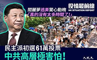 【役情最前线】民主派初选令中共高层胆寒