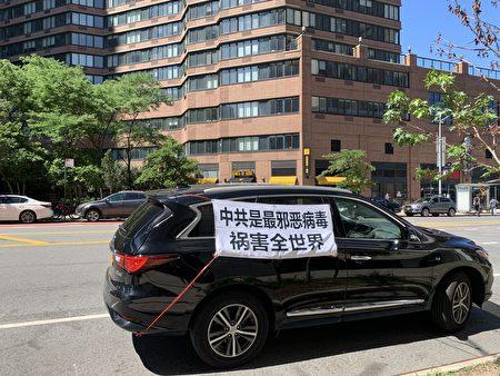 「天滅中共」橫幅車隊,環繞紐約中領館慢駛,這台車的橫幅上寫:「中共是最邪惡的病毒,禍害全世界」。(林丹/大紀元)
