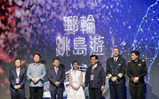 全球首艘复航邮轮 探索梦号台湾跳岛游程